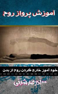 پرواز روح: خودآموز خارج کردن روح از بدن در ۳۰ روز